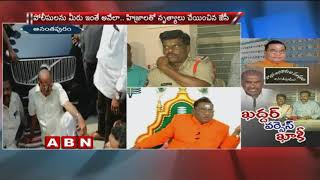 TDP MP JC Diwakar Reddy Vs SI Gorantla Madhav | Updates