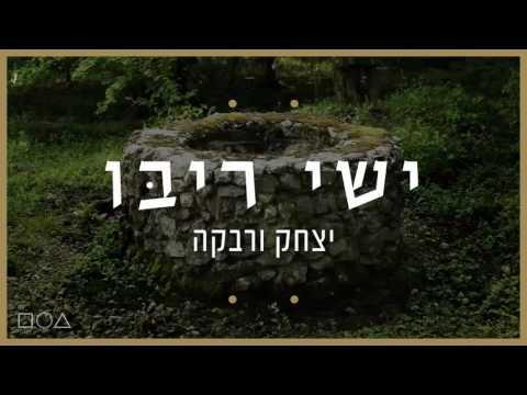 ישי ריבו - יצחק ורבקה | ishay ribo -itzhak&rivka