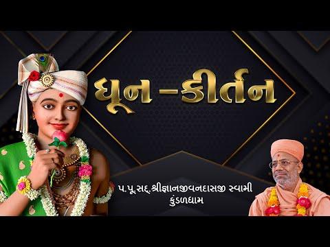 Swaminarayan 26 04 14 SAGAR KATHA - KIRTAN by Pu Gyanjivandasjiswami, Kundaldham