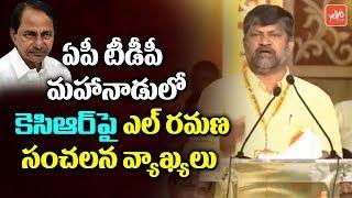 Telangana TDP President L Ramana fires on CM KCR | AP TDP Mahanadu 2018 | Chandrababu