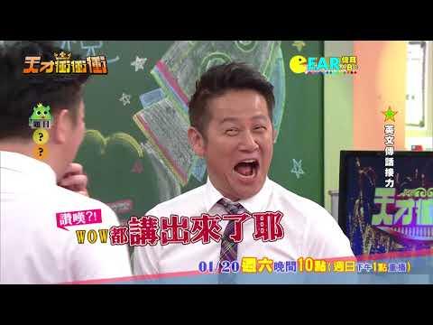 【林俊逸提示太高招 讓乃哥傻眼】20180120天才衝衝衝預告