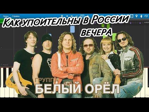 Скачать песню как упоительны в россии вечера mp3 минус