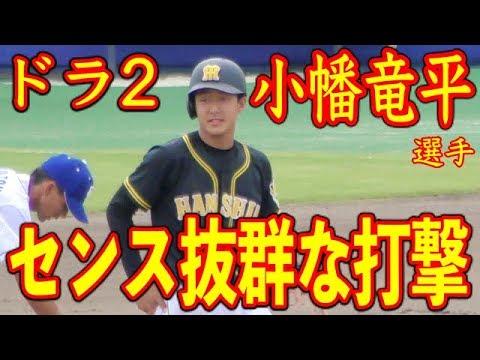 小幡竜平の画像 p1_28