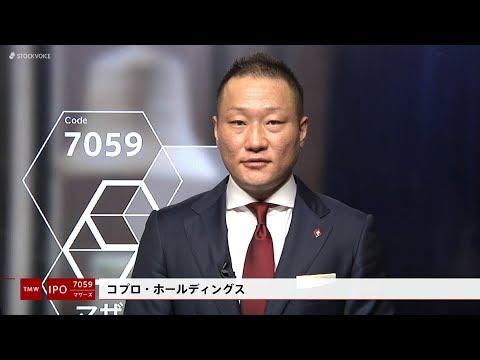 コプロ・ホールディングス[7059]東証マザーズ IPO