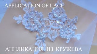 АППЛИКАЦИЯ ИЗ КРУЖЕВА  \   APPLICATION OF LACE