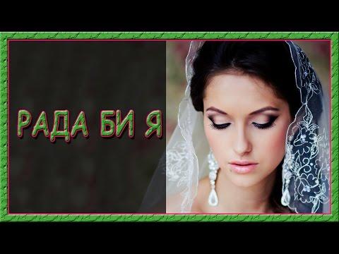 Українські пісні про кохання Рада би я