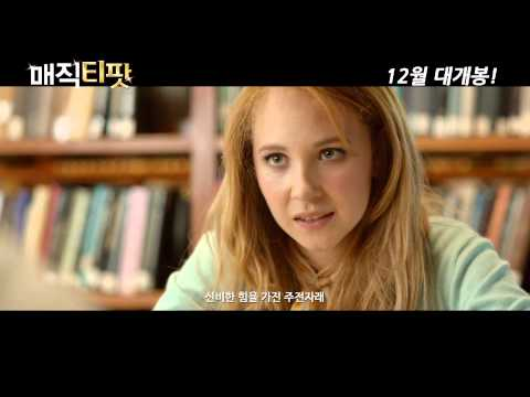 [매직 티팟] 예고편 The Brass Teapot (2012) trailer (KOR)
