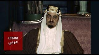 الملك فيصل بن عبد العزيز من أرشيف البي بي سي