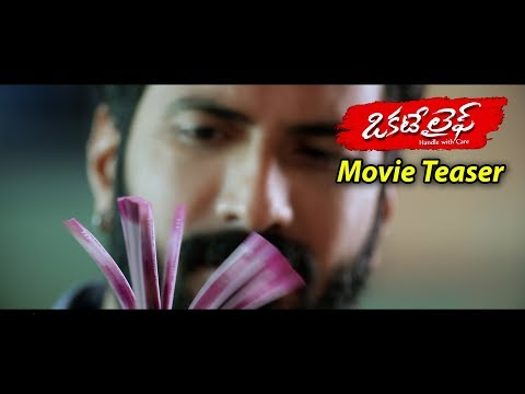 Okate Life Movie Teaser | Latest Telugu Movie Trailers 2018 | Movie Blends