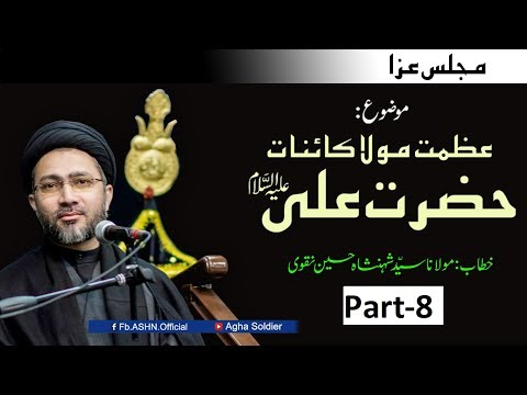 مجلس عزا / موضوع :عظمت مولا کائنات حضرت علی ؑ.. خطاب: مولانا شہنشاہ حسین نقوی(  آٹھواں حصہ )