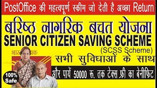 New Rules of Senior Citizen Saving Scheme 2018-19 (वरिष्ठ नागरिक बचत योजना 2018-19)