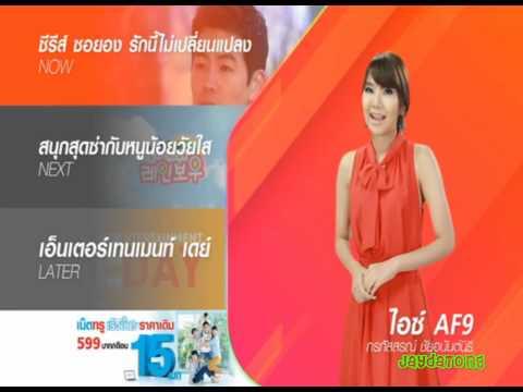 ไอซ์ AF9 - Presenter link แจ้งรายการทาง #TRUE4U 2014-10-26