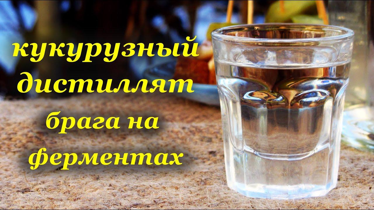 Рецепт бурбона на ферментах