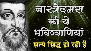 महान भविष्यवाणियाँ  | Great prediction about  Great Chyren| Real Story fact & proof