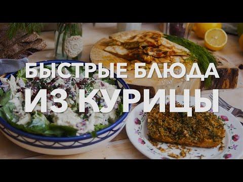 Быстрые блюда из курицы рецепты с фото