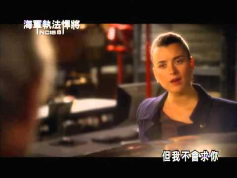 中視【海軍執法悍將】NCIS 第八季/精采預告#7-9