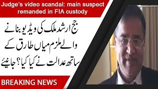 Judge's video scandal: main suspect remanded in FIA custody | 17 July 2019 | 92NewsHD