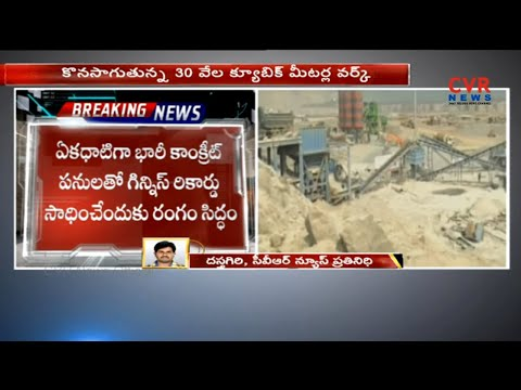 Polavaram Project to Create Guinness World Record in Concrete Works | Andhra Pradesh | CVR News