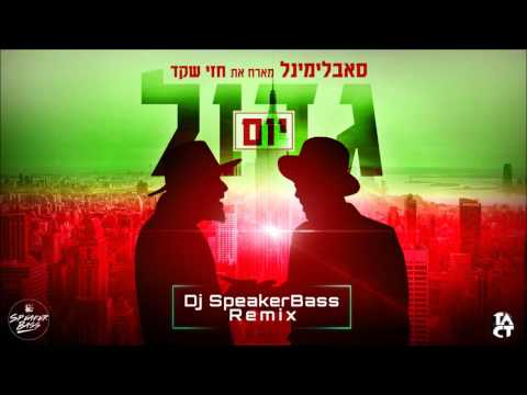 סאבלימינל מארח את חזי שקד (SpeakerBass Remix)