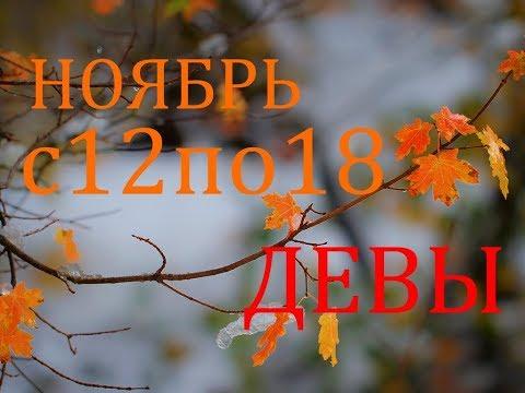 ДЕВА. ТАРО-ПРОГНОЗ на НЕДЕЛЮ с 12 по 18 НОЯБРЯ 2018г.