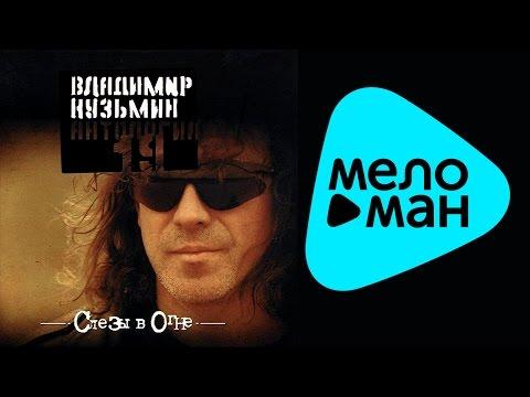 Владимир Кузьмин - Грустная песня (Для чего я живу)