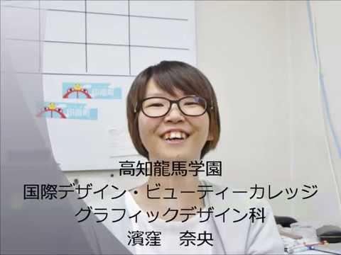 龍馬学園 濱窪奈央さん