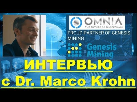 OMNIA - интервью на русском с Dr Marco Krohn. Омния - партнер Genesis Mining