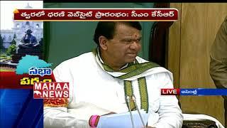 MIM Leader Speech @ Telangana Assembly Session 20-01-2019