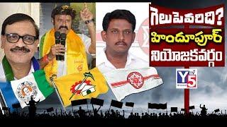 Hindupur Constituency Politics 2019 | Nandamuri Balakrishna ,Iqbal Ahmed, Akula Ramesh | Y5 Tv