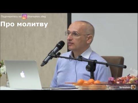 Торсунов О.Г.  Про молитву