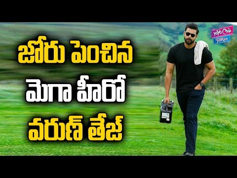 Special Story On Varun Tej Movies Updates | Mega Family | Tollywood Latest News | YOYO Cine Talkies