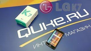 Обзор LG K7 X210 ◄ Quke.ru ►