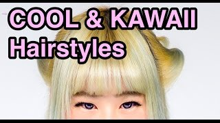 2 Cool & Kawaii HAIRSTYLES TUTORIAL by Japanese fashionista Ene Yuminaga | 弓長慧寧のカッコカワイイヘアアレンジ