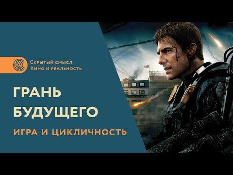Игра и цикличность в фильме «Грань будущего»