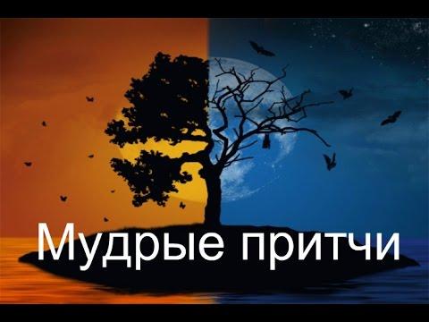 Мудрые притчи - Аудиокнигa   Дзен   Философия   NikOsho