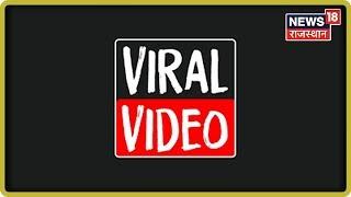 रूह हिला देने वाला 'वायरल' वीडियो
