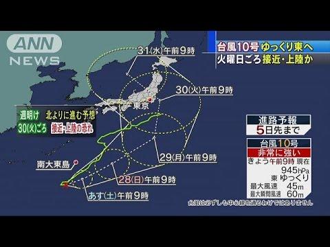 非常に強い台風10号、ゆっくり東へ 本州上陸の恐れ(16/08/26)