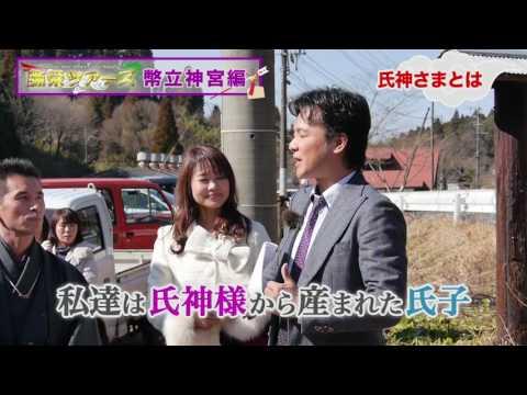 神社参拝ツアー② 弥栄ツアーズ第一弾幣立神宮