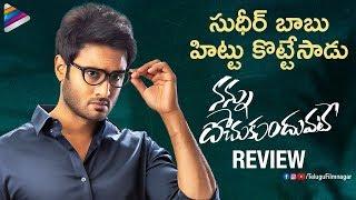 Nannu Dochukunduvate Genuine Review | Sudheer Babu | Nabha Natesh | 2018 Movies | Telugu FilmNagar