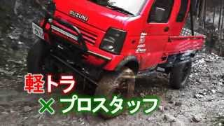 PRO-STAFF SUZUKI CARRY 63T 8inches lift up アゲトラ!