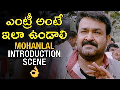 Mohanlal SUPERB Introduction Scene | Black Money Latest Telugu Movie | Amala Paul | Telugu FilmNagar