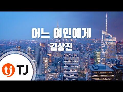[TJ노래방] 어느여인에게 - 김상진(Kim, Sang-Jin) / TJ Karaoke