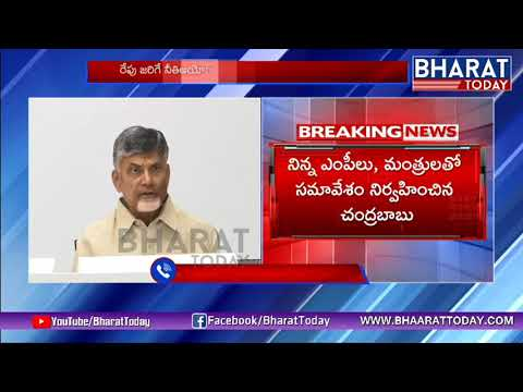CM Chandrababu Delhi Tour Today | Live Updates | Bharattoday