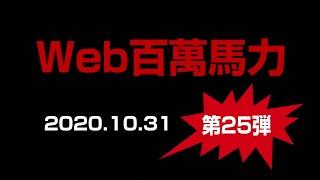 web百萬馬力Live きくち工務店 雷神Ⅲ 2020 10 31