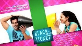 Thattathin Marayathu - Black Ticket : Full Malayalam Movie 2013