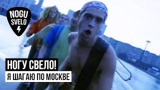 Ногу свело - Я шагаю по Москве