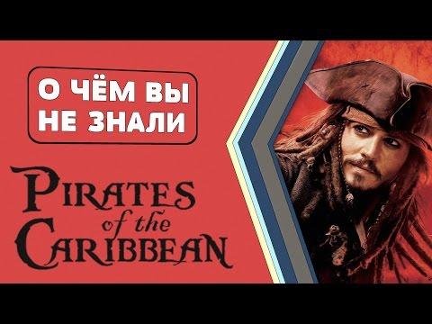 Пираты Карибского моря: На краю света - факты, как снимали [О чём Вы не знали]