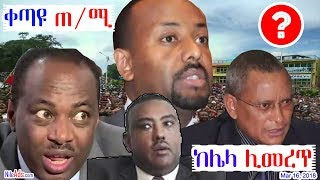 Ethiopia: ቀጣዩ ጠ/ሚ ከሌላ ሊመረጥ ይችላል Who will be the next PM of Ethiopia - DW