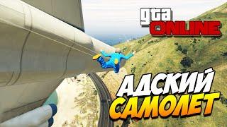 GTA 5 ONLINE PC | АДСКИЙ САМОЛЕТ! ЧИТЫ ОНЛАЙН! УГАР! #56