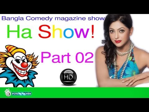 Bangla Comedy magazine show – Ha Show! 2013 Part 02 HD